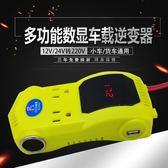 逆變器 車載逆變器異變12v24v轉220V家用電瓶轉換大功率2018新款新型智慧 第六空間 igo