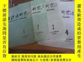 二手書博民逛書店罕見古漢語研究(1989年1-4期,全年4本合售)Y10118