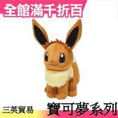 【伊布】日本原裝 三英貿易 寶可夢系列 絨毛娃娃 第4彈 口袋怪獸 皮卡丘【小福部屋】