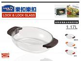 韓國樂扣樂扣 耐熱玻璃微波烤箱兩用盤/調理盤[1.17L]-LLG548B/LLG548O/LLG548R《Mstore》