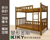 預購【床架】耐重100公斤│ 穩固升級雙層床 免費組裝/單人加大床架【柯博文】上下舖 上下床 -KIKY