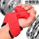 助力帶│台灣製  輔助拉單槓啞鈴舉(一雙販售)加厚調整倍力帶重力重量強化訓練健身運動用品