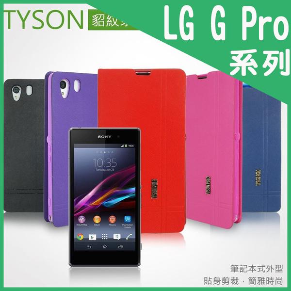 ※【福利品】貂紋系列側掀皮套/支架式保護殼/保護套/LG Optimus G Pro E988/G Pro Lite D686