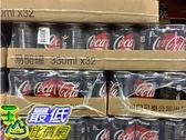 [單次運費限購一組] C83175 COCA COLA COKE ZERO 可口可樂ZERO易開罐 330毫升X32入
