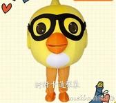 小黃雞卡通人偶服裝成人行走演出表演道具手辦動漫定制宣傳 QM 美芭