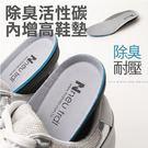 台灣製造 除臭活性碳內增高鞋墊 一雙入 ...