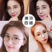 韓國ulzzang 原宿復古金屬眼鏡文藝復古眼鏡框男款 圓形近視眼鏡架女金屬全框防輻射平
