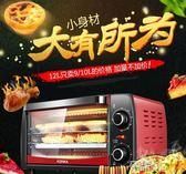 電烤箱 電烤箱家用 迷你小烘焙多功能小烤箱220v JD 新品