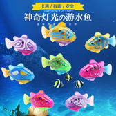 寶寶戲水玩具會發光的電動游泳魚電子寵物魚戲水洗澡玩具全館88折