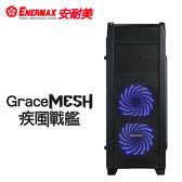 【ENERMAX 安耐美】GraceMESH 疾風戰艦電腦機殼 (ECA3520B-03-BL)