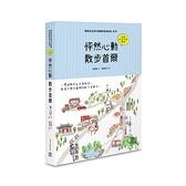 怦然心動散步首爾(輕鬆自在漫步首爾的旅遊秘笈-系列1)