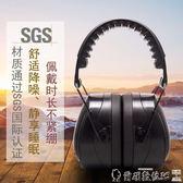 雙11狂歡隔音耳罩 隔音神器 出租房耳罩保護耳朵聽力效果好的耳機放噪音舍友打呼嚕