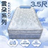【新品5折 】【嘉新床墊】單人加大3.5尺/ 偏軟【雲朵系列 】頂級訂製床墊第一品牌