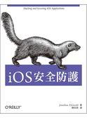 (二手書)iOS 安全防護