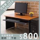 【悠室屋】和室電腦桌 書桌 工作桌 辦公...