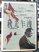 挖寶二手片-0B01-309-正版DVD-電影【秋光乍洩】-威尼斯影展單元最佳影片(直購價)