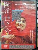挖寶二手片-T03-519-正版DVD-日片【橫道世之介】-惡人作者 高良健吾 吉高由里子(直購價)