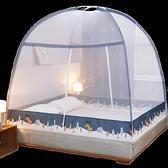 蚊帳 免安裝蒙古包蚊帳1.5米1.8m床上1.2學生宿舍家用防摔兒童2夏季1