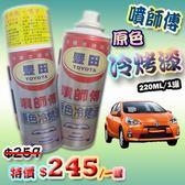 噴師傅-汽車原色冷烤漆,豐田TOYOTA車系專用,點噴兩用