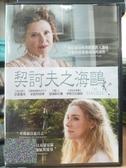 挖寶二手片-P02-280-正版DVD-電影【契訶夫之海鷗】安妮特班寧 瑟夏羅南(直購價)