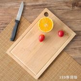 砧板 竹木菜板水果板加厚實木案板 廚房切菜板搟面板家用大號刀板砧板LB16613【123休閒館】