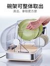 烘碗機立式迷你桌面不銹鋼廚房臺式烘乾烘碗櫃小型家用碗櫃YXS 潮流前線
