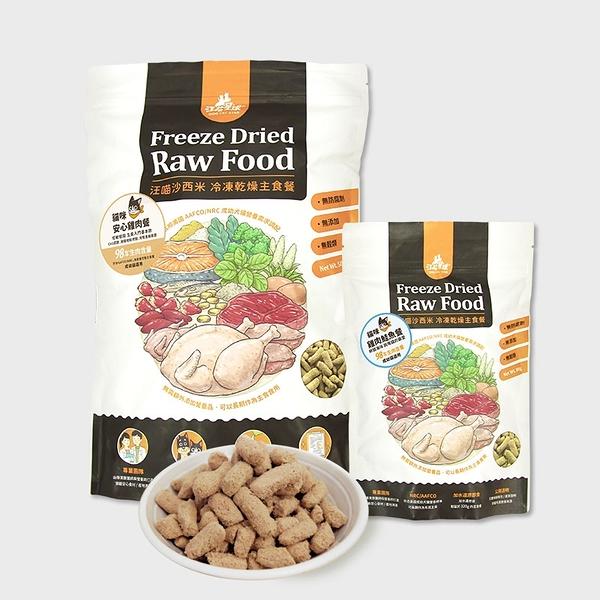 汪喵星球「牛/鮭魚雞/鵪鶉餐」 貓狗冷凍乾燥生食餐 主食餐 寵物凍乾主食 凍乾鮮食 95%生肉含量