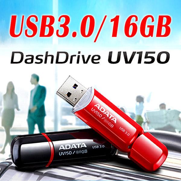 聯強/神腦 終身保 威剛ADATA UV150 USB3.0 16G 隨身碟 釦接式帽蓋 吊飾配件孔 口袋相簿