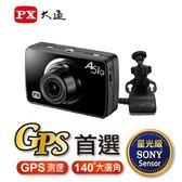 【真黃金眼】【PX大通】A51G 夜視高畫質GPS行車紀錄器 贈送16G記憶卡