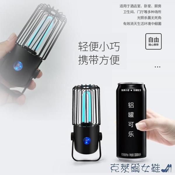 消毒燈 紫外線消毒燈USB充電臭氧車載滅菌燈家用便攜式臥室除螨殺菌燈 快速出貨