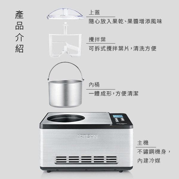 《享好禮三選一》ARTISAN IC1500 數位全自動冰淇淋機 (1.5公升)