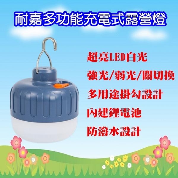 ^聖家^耐嘉多功能充電式露營燈 CP-012