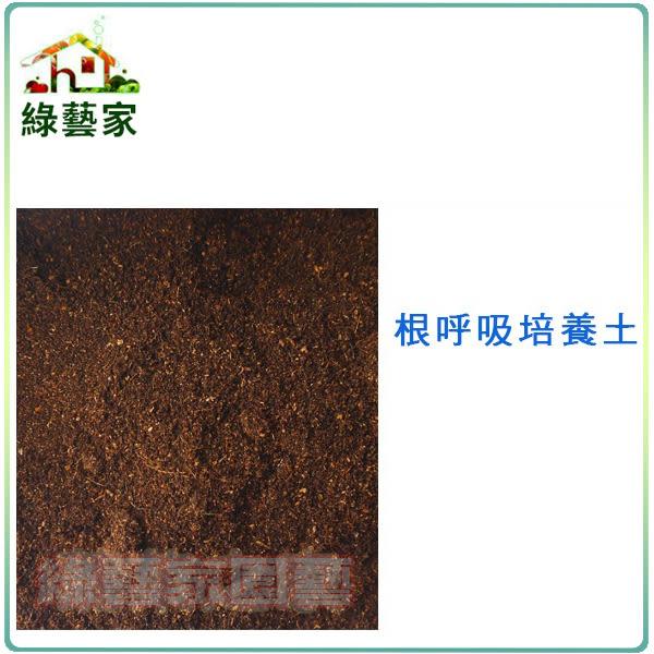 【綠藝家001-AA11】根呼吸椰纖培養土(2.5公升)天然椰纖土與樹皮、腐葉堆肥而成