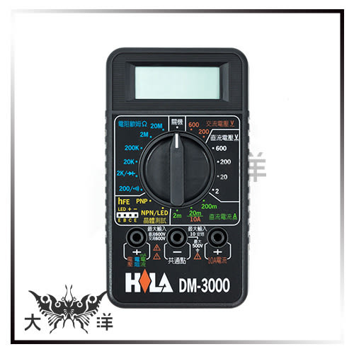 ◤大洋國際電子◢ 海碁HILA DM-3000 經濟型多功能數位電錶 三用 直流 交流 電壓 電阻 DM-3000