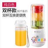 榨汁機 榨汁機家用迷你學生小型炸果汁電動水果汁機榨汁杯便攜充電式T 多款可選