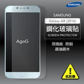 保護貼 玻璃貼 抗防爆 鋼化玻璃膜SAMSUNG Galaxy A8 (2016) 螢幕保護貼 SM-A810YZ