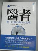 【書寶二手書T1/保健_HLR】醫者-披上白袍之前的14堂課_黃瑞仁