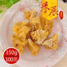 【譽展蜜餞】鮮鳳梨乾 150g/100元...