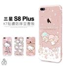 Hello Kitty 水鑽 空壓殼 三星 S8 Plus G955 6.2吋 施華洛世奇 手機殼 雙子星 kikilala 防摔 透明 凱蒂貓