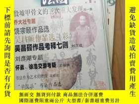 二手書博民逛書店罕見中國書法:1999年.1-12全年Y22479