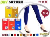 【 3件99元】台灣製 SN-9200 仙娜思 120丹厚地九分彩色褲襪 超彈性保暖內搭