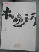 【書寶二手書T4/一般小說_NPM】木壘河_李健