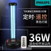 紫外線消毒燈家用紫外線燈移動式幼兒園殺菌燈除螨UV滅菌管【快速出貨限時八折】