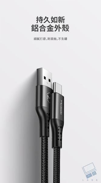【實體店面】Mcdodo 蜂巢系列 TypeC全兼容快充充電數據線 5A/40W快充