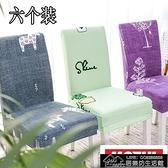 現貨 餐廳連身座椅套簡約家用彈力酒店椅子套通用餐桌凳子套罩布藝北歐KLBH66797【2021鉅惠】