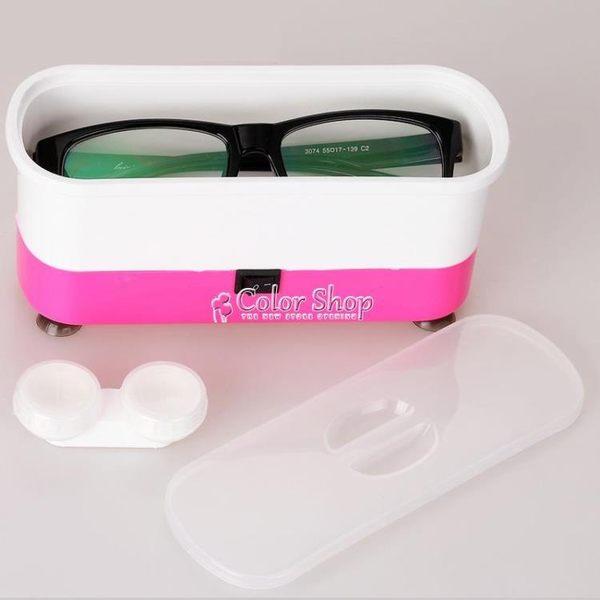 超聲波清洗機家用洗眼鏡迷你洗衣機全自動小型便攜珠寶首飾清潔器 color shop