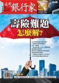 台灣銀行家 5月號/2019 第113期