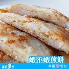 【台北魚市】蝦不蝦煎餅 420g±10%