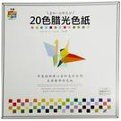 【天燕】台灣製 20色 C-5020 腊光 色紙 100張/只 (封面圖案隨機出貨)