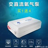 氧氣泵 小型充電便攜式增氧泵魚缸增氧機 小型家用兩用戶外釣魚
